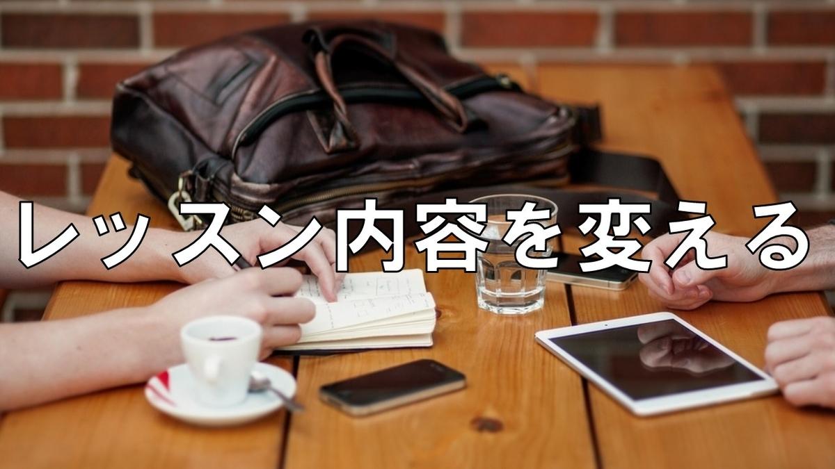 オンライン英会話 マンネリ