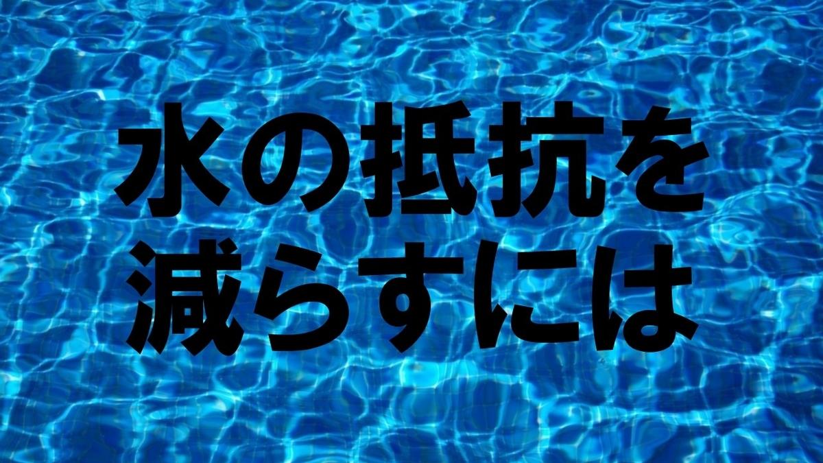 クロールを速く泳ぐには