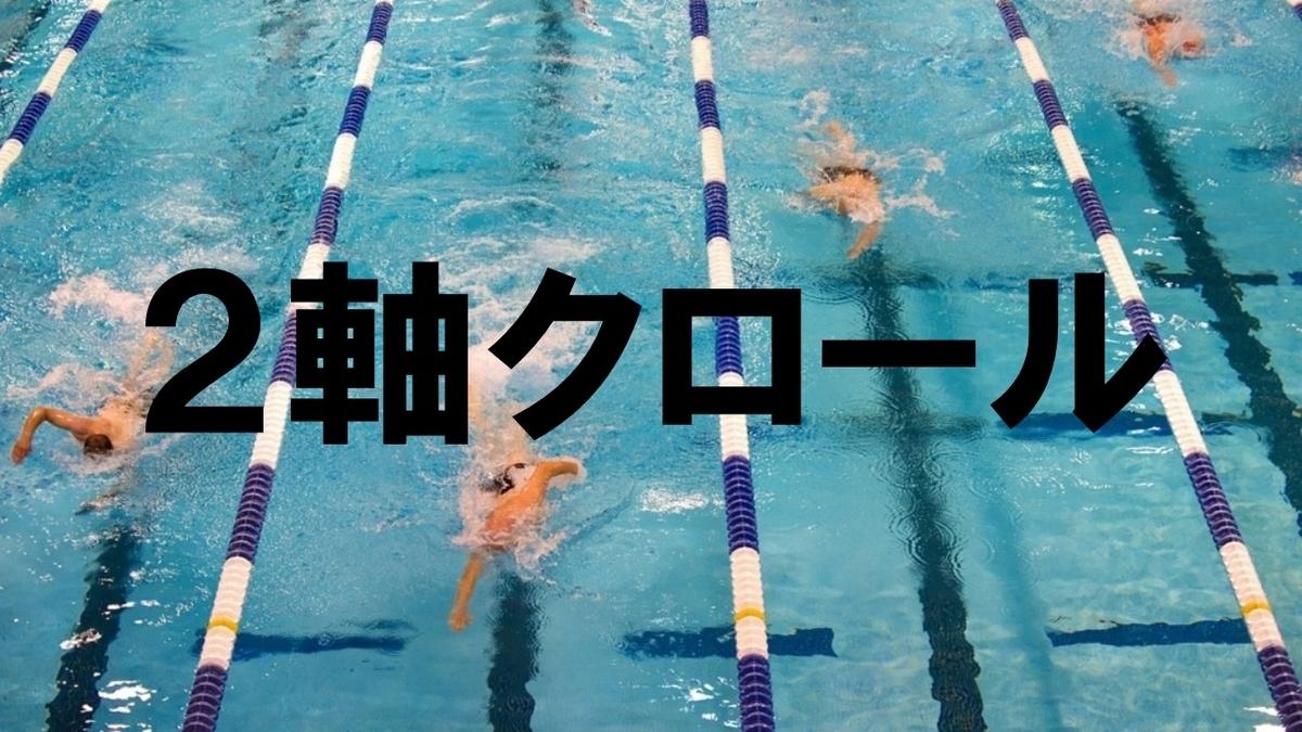 クロールを速く泳ぐコツ