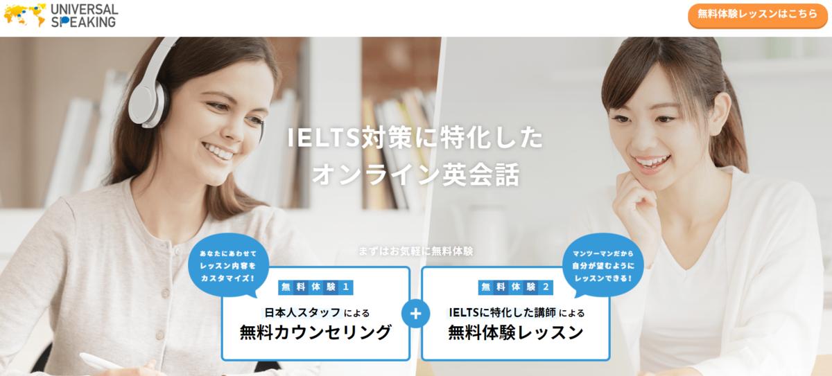 オンライン英会話Universal Speaking
