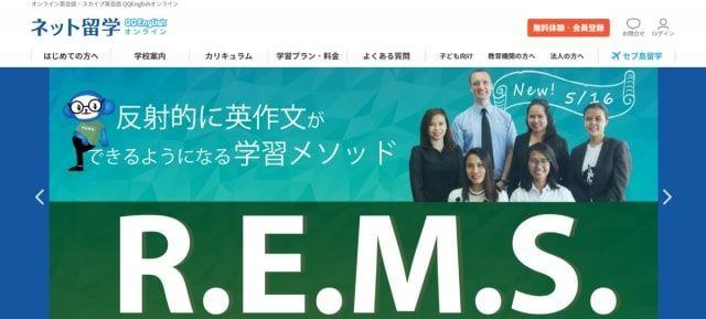 QQ Englishオンライン英会話