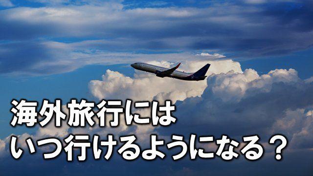 海外旅行 いつ行けるようになる