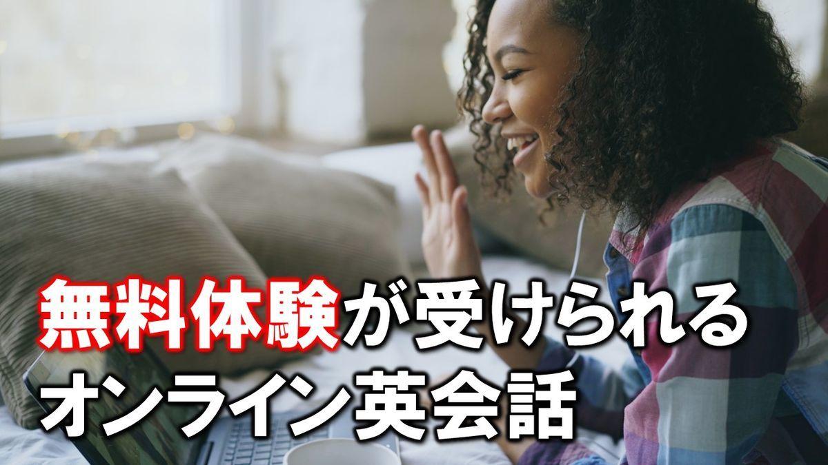 オンライン英会話 無料体験 はしご