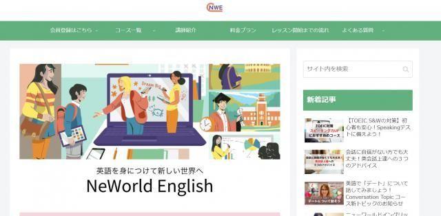オンライン英会話NeWorld