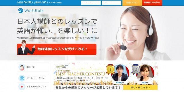 オンライン英会話ワールドトーク