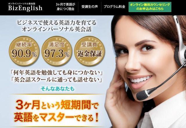 オンラインパーソナル英会話BizEnglish