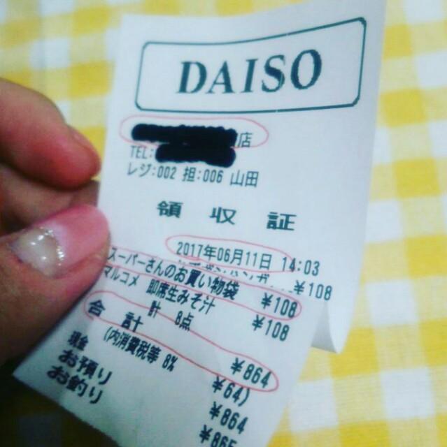 f:id:KaoRingo:20170613180044j:plain