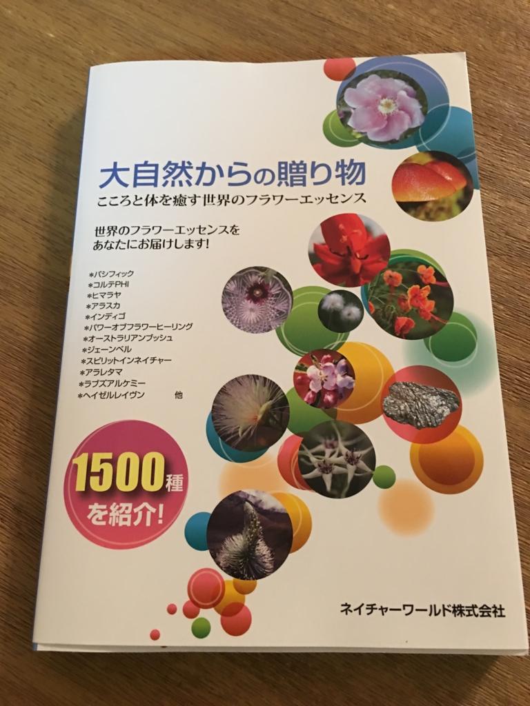 f:id:Kaori-BayStory:20160801225917j:plain