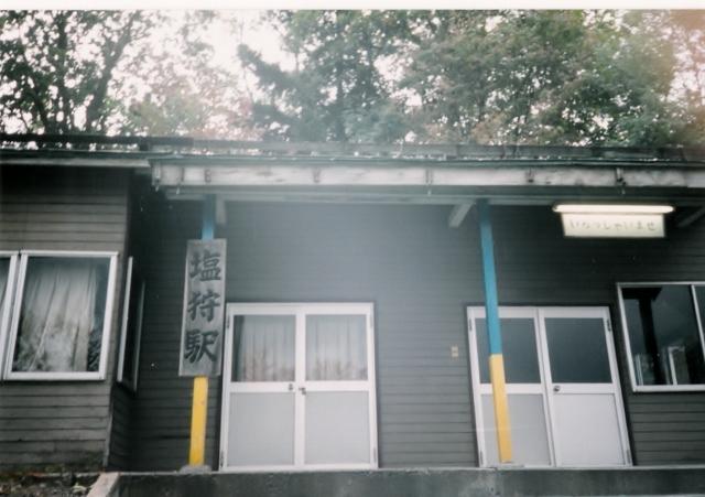 siokaritogeeki3 (640x451).jpg
