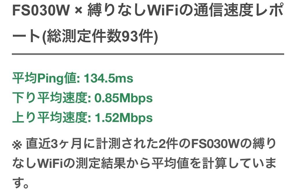 f:id:KaradaKokoro:20201212141420j:image