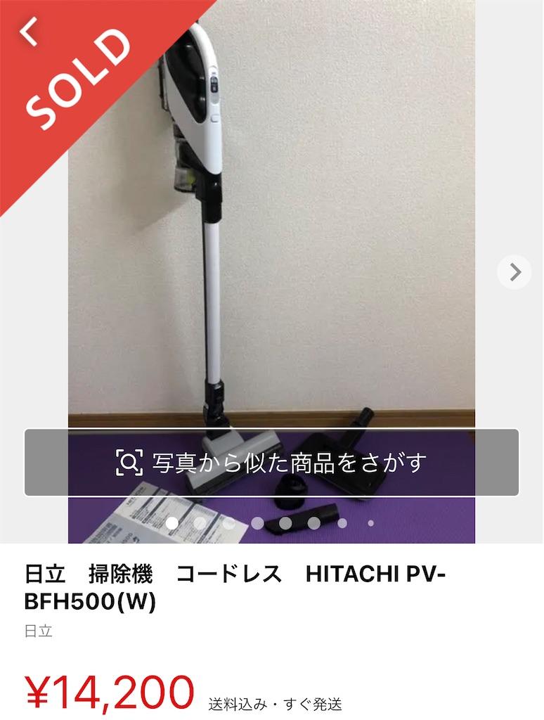 f:id:KaradaKokoro:20201212172835j:image