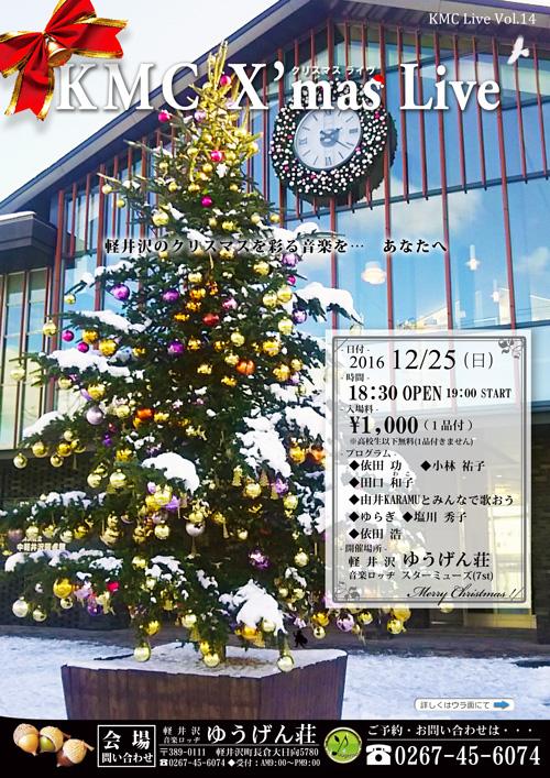 f:id:KaruizawaMusicComm:20161218172430j:plain
