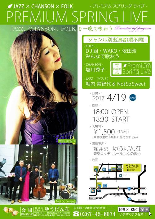 f:id:KaruizawaMusicComm:20170316231038j:plain