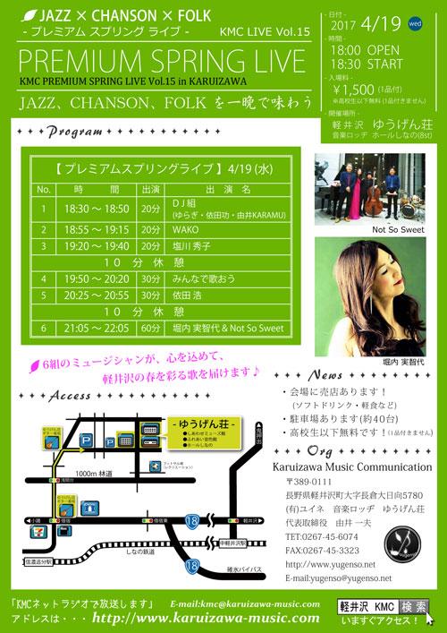 f:id:KaruizawaMusicComm:20170316231052j:plain