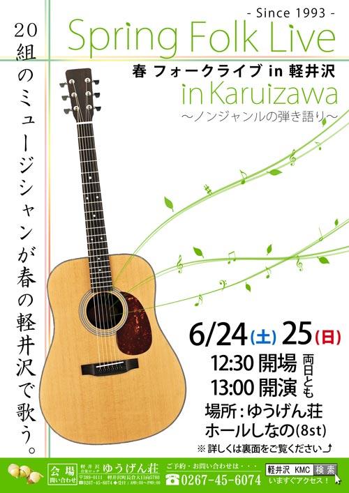 f:id:KaruizawaMusicComm:20170815222509j:plain