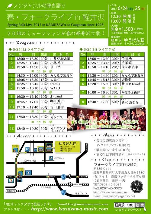f:id:KaruizawaMusicComm:20170815222514j:plain