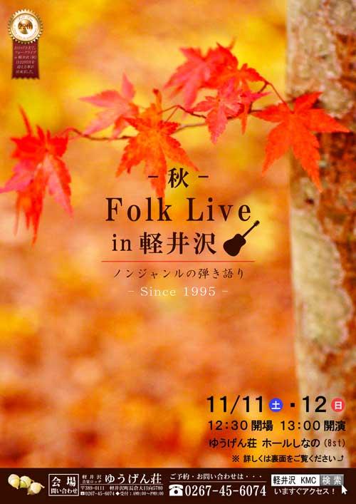 f:id:KaruizawaMusicComm:20171108083656j:plain
