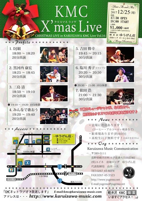 f:id:KaruizawaMusicComm:20171215185435j:plain