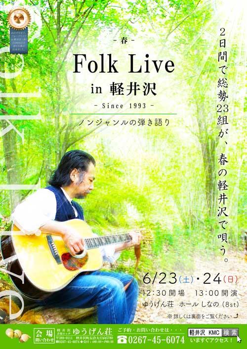 f:id:KaruizawaMusicComm:20180610161939j:plain