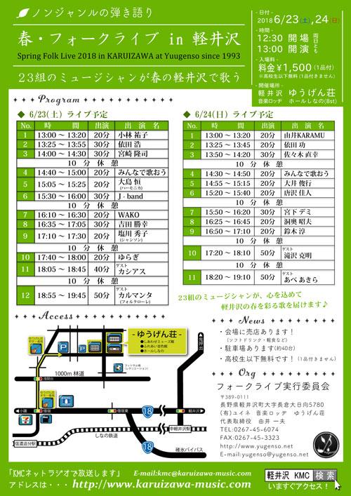 f:id:KaruizawaMusicComm:20180610161955j:plain
