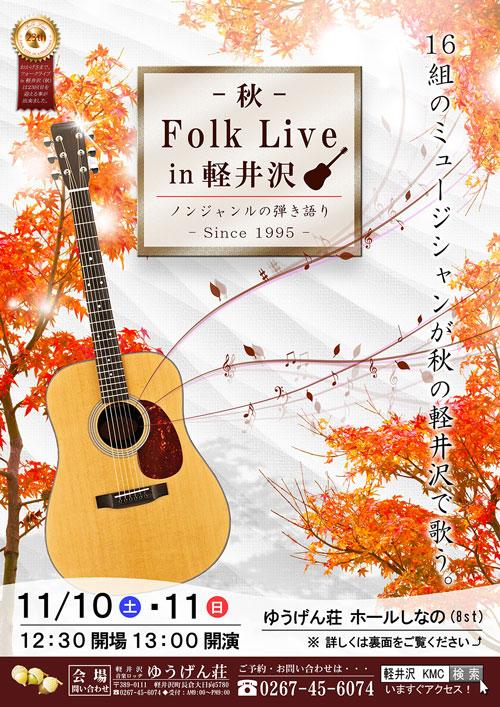 f:id:KaruizawaMusicComm:20181026015835j:plain