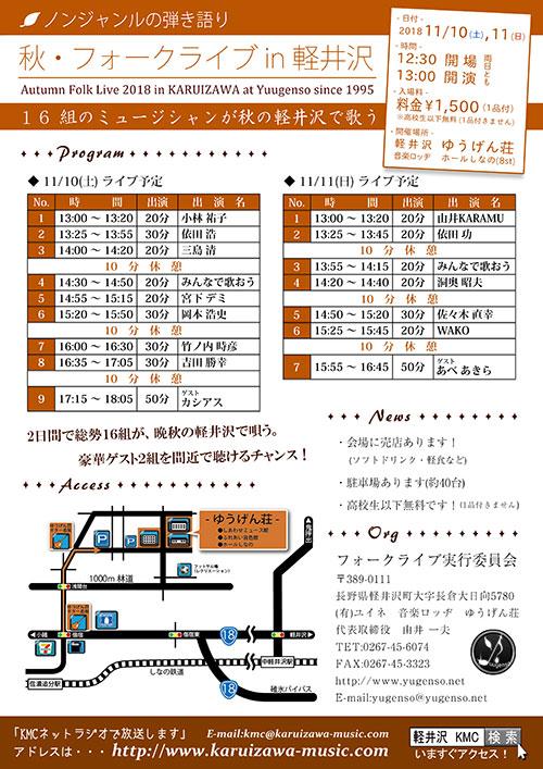 f:id:KaruizawaMusicComm:20181026015851j:plain