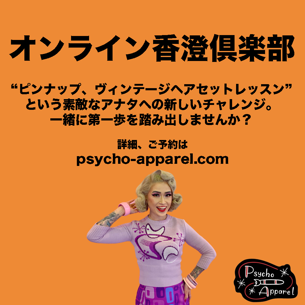 f:id:KasumiPsycho:20210110150537j:plain