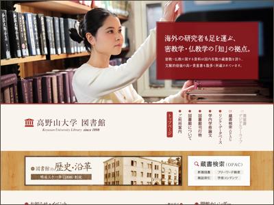 http://www.koyasan-u.ac.jp/library/