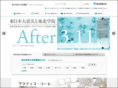 http://www.lib.tohoku-gakuin.ac.jp