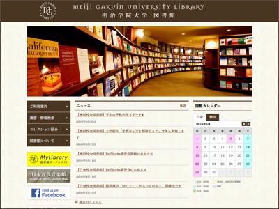 http://www.meijigakuin.ac.jp/library/