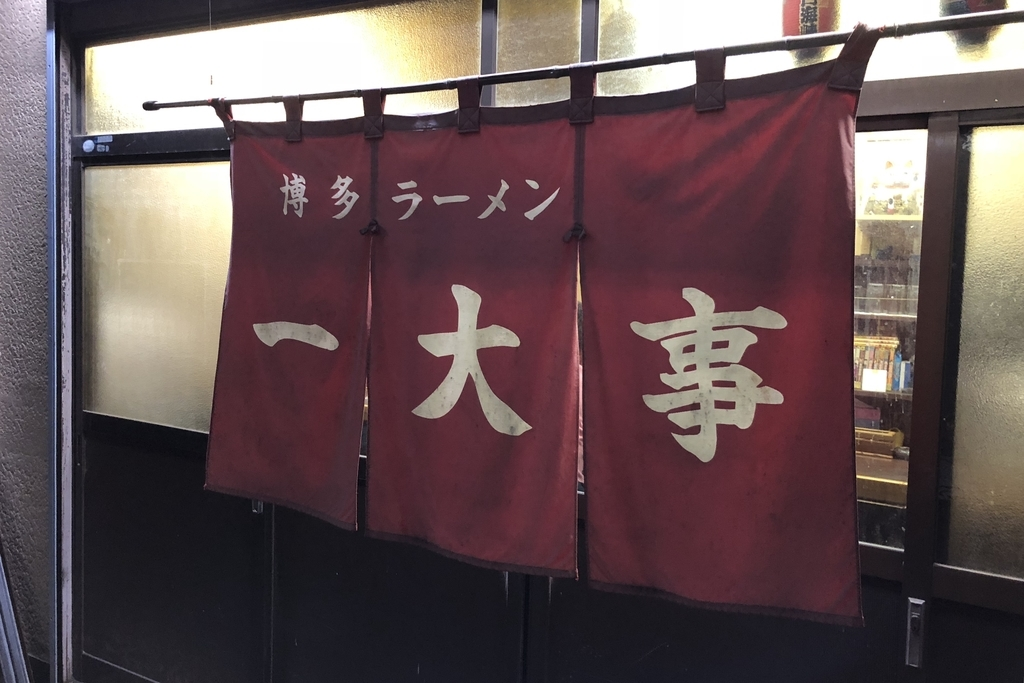 f:id:KatsumiSakata:20181008230010j:plain