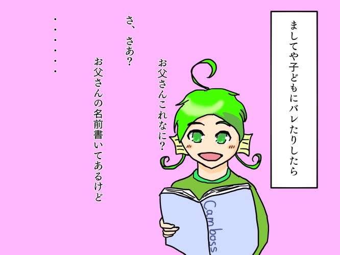 黒歴史漫画2