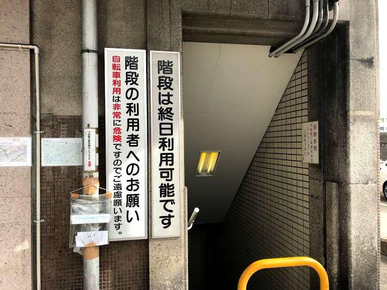 安治川トンネル北側入口階段