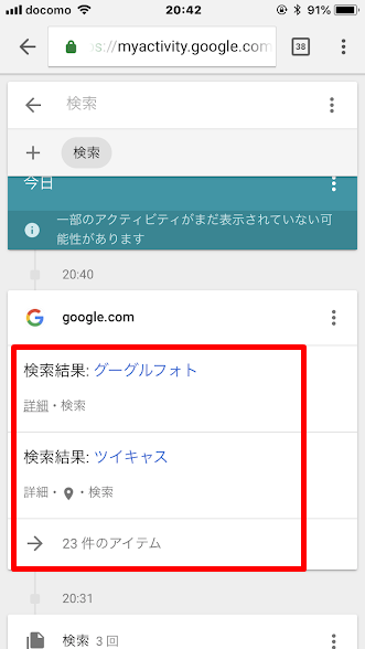検索ワード履歴の調べ方3