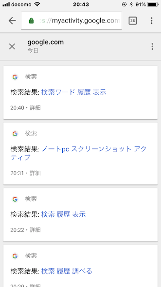検索ワード履歴の調べ方4