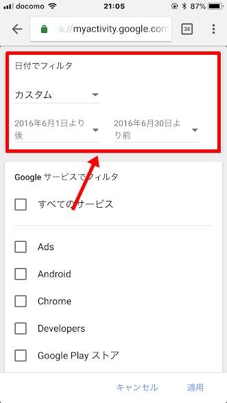 検索ワード履歴の調べ方6