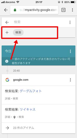 検索ワード履歴の調べ方5