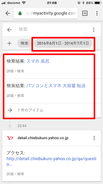検索ワード履歴の調べ方7