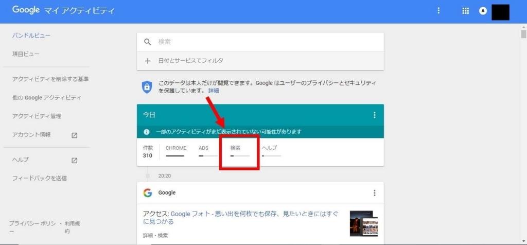 検索ワード履歴の調べ方8
