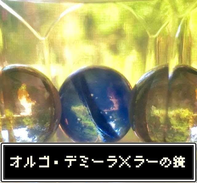 オルゴデミーラとラーの鏡