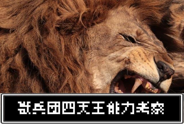 獣兵団四天王