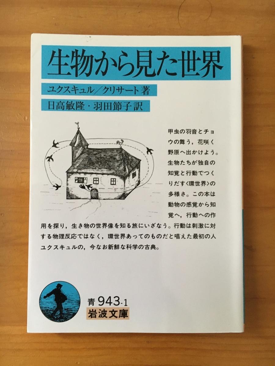 f:id:Kawataka:20200322125215j:plain
