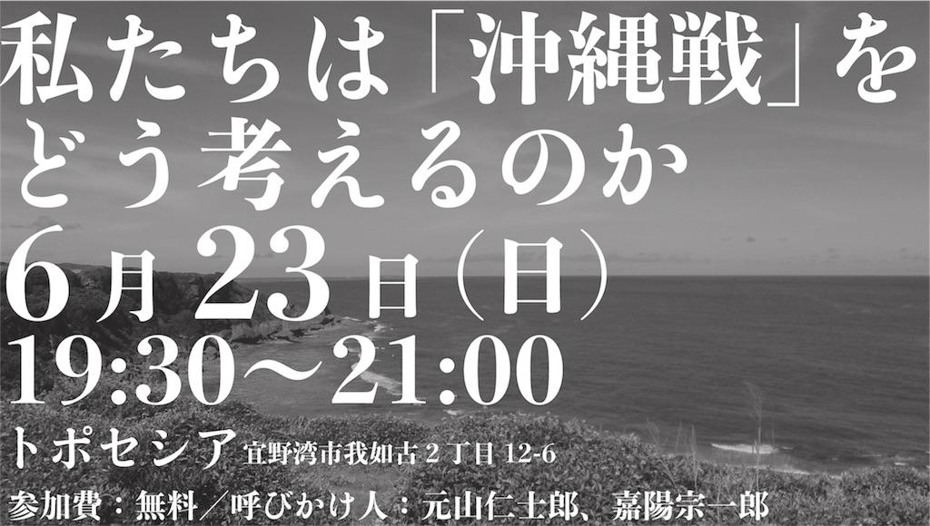 f:id:Kayosoichiro:20190624101820j:image