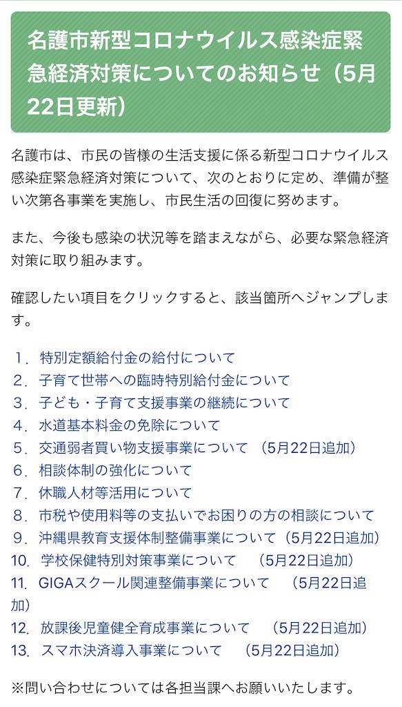 f:id:Kayosoichiro:20200524212657j:image