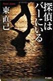 探偵はバーにいる (ハヤカワ文庫JA)