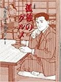 孤独のグルメ (扶桑社文庫)