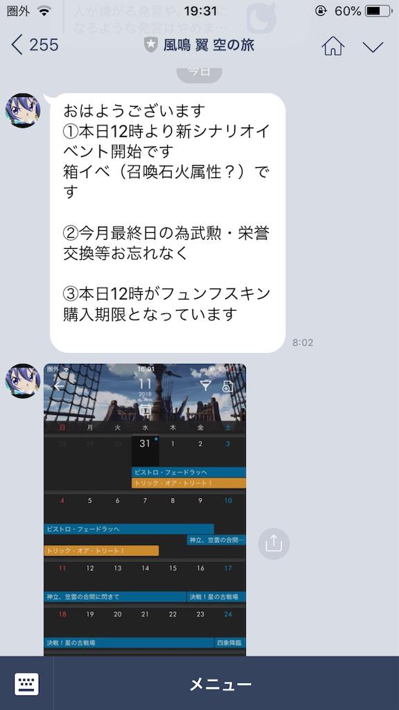 f:id:Kazanari-Tsubasa:20181031193557p:plain