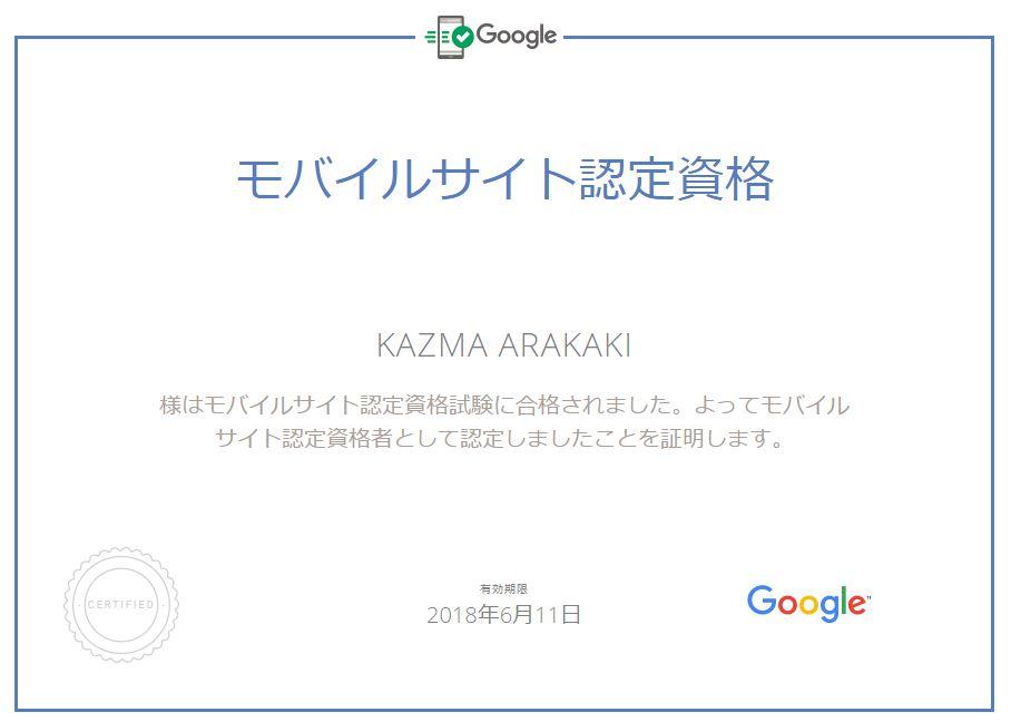 f:id:KazmaArakaki:20170612202631j:plain