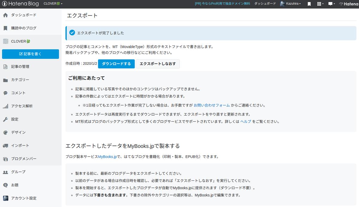 f:id:Kazuhira:20200102173735p:plain