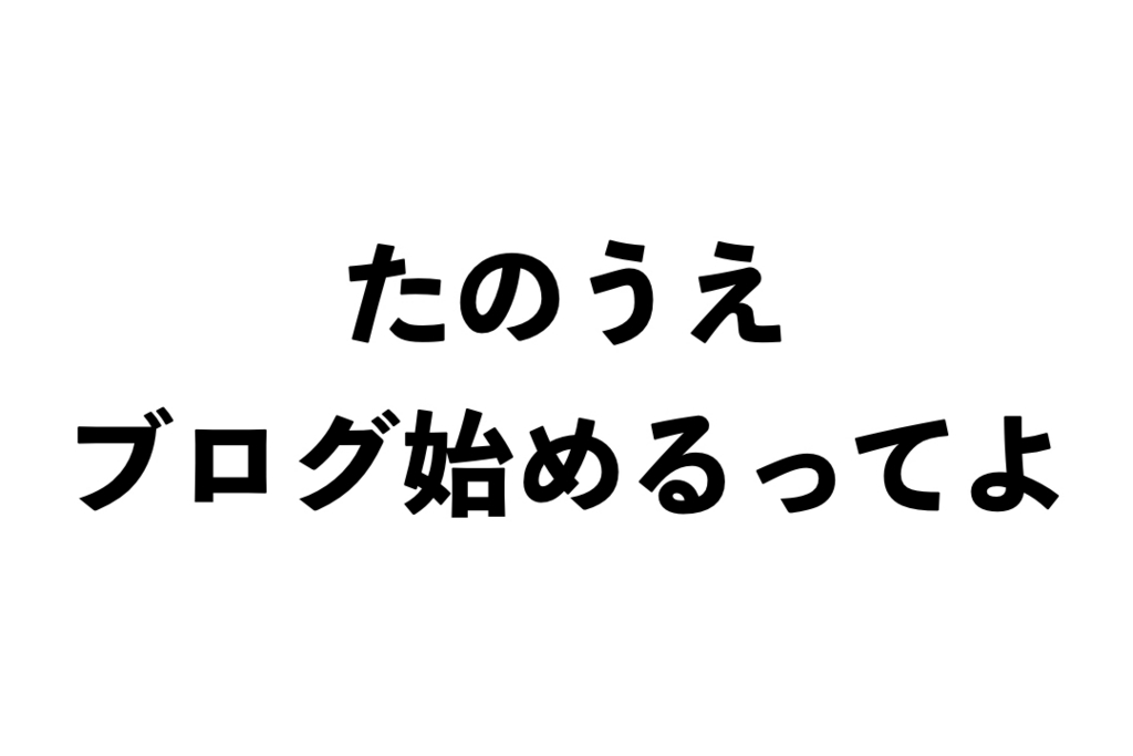 f:id:KazukiTanoue:20180716000506j:plain